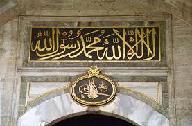 Allah, az iszlám Isten